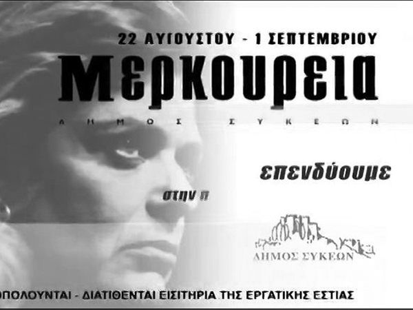 "<b>Merkoureia 2006 TVC</b><br>Description: TVC for ""Merkoureia"" event for the municipality of Neapoli in Thessaloniki - Greece. <br>Commissioned by UP. Footage provided by UP. Compositing and motion graphics by MethODD.<br><b>Created: 2006</b>"